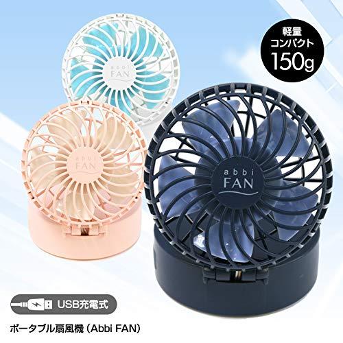 ミラー・ストラップ付き ハンズフリー ポータブル扇風機 Abbi FAN (ホワイト)[暑さ対策 携帯 扇風機 ファン 鏡 首掛けハンズフリー USB充電式 ][エンタメゴルフ]