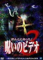 ほんとにあった! 呪いのビデオ BEST SELECTION(3) [DVD]