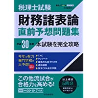 税理士試験 財務諸表論直前予想問題集〈平成30年度本試験を完全攻略〉 (会計人コースBOOKS)