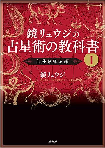 鏡リュウジの占星術の教科書 I:自分を知る編 / 鏡リュウジ