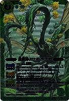 黒樹神クワガ・ラブナ/バトルスピリッツ/剣刃編 第3弾:光輝剣武/BS21-X03/X/緑/スピリット/コスト4