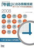 2008 「午前」に出る情報技術 (情報処理技術者試験対策書) 画像
