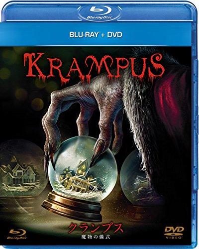 クランプス 魔物の儀式 ブルーレイ+DVDセット [Blu-ray]