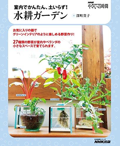 NHK趣味の園芸 やさいの時間 室内でかんたん、土いらず!  水耕ガーデン (生活実用シリーズ)