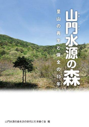山門水源の森: 里山の再生と保全の10年