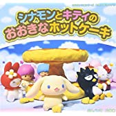 シナモンとキティのおおきなホットケーキ (350サンリオシリーズ―スタンプビレッジ)