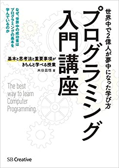 [米田 昌悟]のプログラミング入門講座――基本と思考法と重要事項がきちんと学べる授業