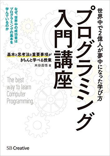プログラミング入門講座--基本と思考法と重要事項がきちんと学べる授業