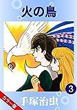 【カラー版】火の鳥 3