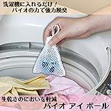 洗濯機用 バイオ アイ ボール 臭い 洗濯槽クリーナー カビ 生乾き 部屋干し 洗濯物 エコ(効果:約6ヶ月) 画像