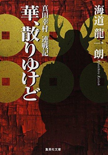 華、散りゆけど 真田幸村 連戦記 (集英社文庫)