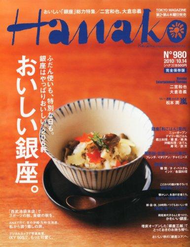Hanako (ハナコ) 2010年 10/14号 [雑誌]