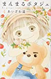 まんまるポタジェ 4 (マーガレットコミックス)