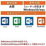 Microsoft Office Home & Business 2019(最新 永続版)|カード版|Windows10/mac対応|PC2台 画像