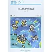 SB234 ニホンノミカタ−ネバダカラキマシタ− (矢島美容室)