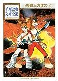 未来人カオス(1) (手塚治虫文庫全集)
