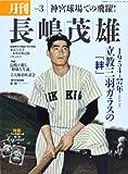 月刊長嶋茂雄 vol.3 立教三羽ガラスの「絆」 (分冊百科シリーズ)