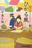 ひかる風: 日本橋牡丹堂 菓子ばなし(四) (光文社時代小説文庫)