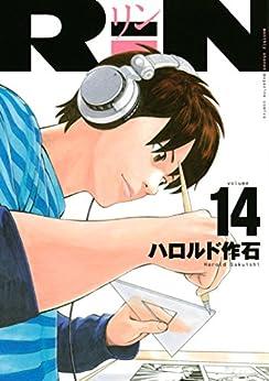 [ハロルド作石]のRiN(14) (月刊少年マガジンコミックス)