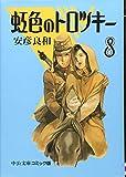 虹色のトロツキー (8) (中公文庫―コミック版)