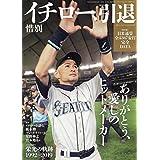 惜別 イチロー 引退 (週刊ベースボール 2019年5月7日号増刊)