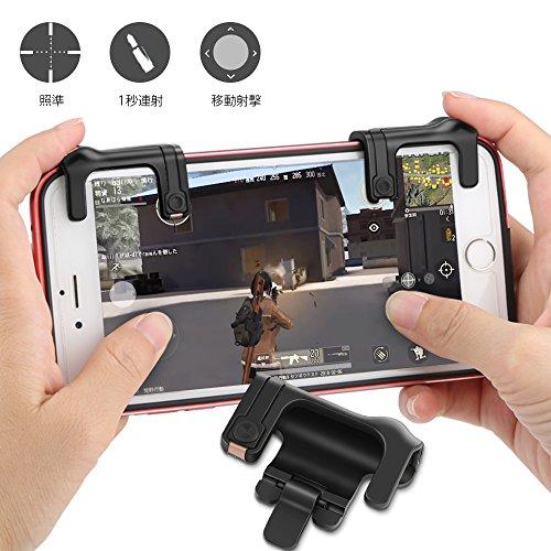 荒野行動 コントローラー ゲームパッド ゲーム ジョイスティック 1秒連射 照準 移動射撃 高精度 シューティングアクションゲームは対応 操作性アップ iPhone/iPad/Android対応 ゲームターミネーター/荒野行動対応 2個セット
