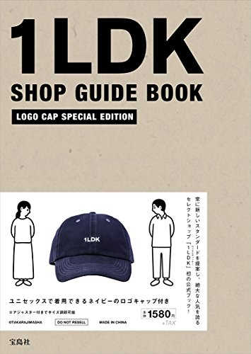 1LDK SHOP GUIDE BOOK (バラエティ)