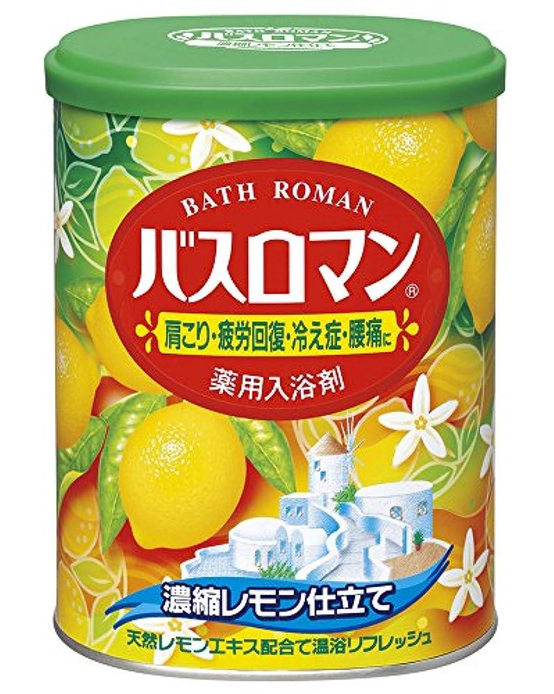 失礼十分お客様バスロマン濃縮レモン