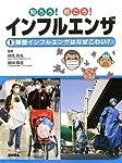 インフルエンザ 1 (インフルエンザの本)