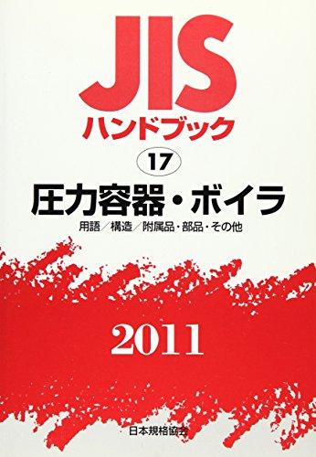 JISハンドブック2011 圧力容器・ボイラ
