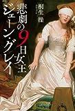 悲劇の9日女王 ジェーン・グレイ (中経出版)