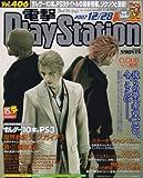 電撃 PlayStation (プレイステーション) 2007年 12/28号 [雑誌]