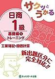 サクッとうかる日商簿記1級 工業簿記・原価計算 トレーニングト 基礎編1