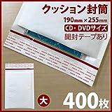 クッション封筒 大 190×255+マチ40mm 封かんシール・開封テープあり 白 【400枚】DVD1枚サイズ
