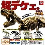 究極可動大恐竜 [全4種セット(フルコンプ)]