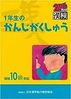 1年生のかんじがくしゅう―漢検10級対応