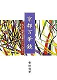 京都万華鏡―大正・昭和の京都ないしょばなし