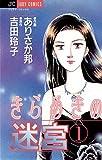 きらめきの迷宮(1) (ジュディーコミックス)