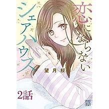 恋にならないシェアハウス【分冊版】 2 (A.L.C. DX)