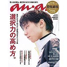 anan(アンアン) 2019年 1月30日号 No.2136 [選択力の高め方] [雑誌]