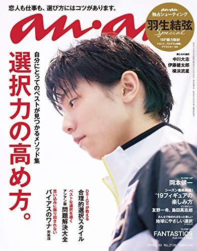 anan(アンアン) 2019/01/30号 No.2136...