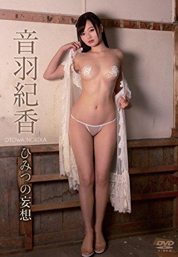 音羽紀香/ひみつの妄想 [DVD]