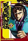 戦国SAGA風魔風神伝 2 (ヒーローズコミックス)