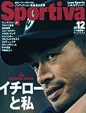 Sportiva (スポルティーバ) 2009年 12月号 [雑誌]