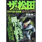 ザ・松田スペシャル 日本代表・松田編 (Gコミックス)