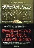 ザ・ハウス・オブ・ノムラ