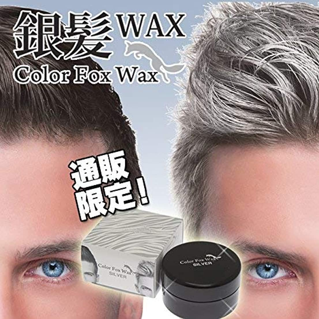 朝不名誉なもう一度【正規品】1DAY銀髪カラーリング カラーフォックスワックス シルバー120g