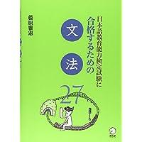 日本語教育能力検定試験に合格するための文法27