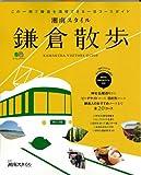 鎌倉散歩 (エイムック 1717 別冊湘南スタイルmagazine)