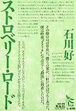 """ストロベリー・ロード (ノンフィクション・シリーズ""""人間"""")"""